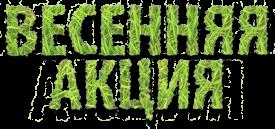 """Весенняя АКЦИЯ по направлению """"Банкротство граждан"""""""