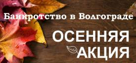 Осенняя акция по банкротству граждан. Волгоград и Волгоградская область