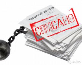 Банкротство граждан (физических лиц) в Волгоградской области. Судебная практика по списанию долгов (февраль 2019)