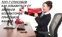 ТОП-7 СПОСОБОВ КАК ИЗБАВИТЬСЯ ОТ ЗВОНКОВ КОЛЛЕКТОРОВ, ПРИСТАВОВ, БАНКОВ