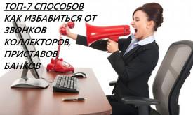 Размещена новая консультация ТОП-7 СПОСОБОВ КАК ИЗБАВИТЬСЯ ОТ ЗВОНКОВ КОЛЛЕКТОРОВ, ПРИСТАВОВ, БАНКОВ