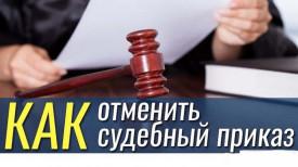 """Новая консультация: """"Как отменить судебный приказ?"""""""