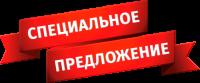 """Специальное предложение по направлению """"Банкротство физических лиц / граждан"""""""
