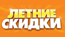 Летняя Акция по банкротству граждан / физических лиц в Волгограде и Волжском
