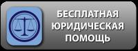 Бесплатная юридическая помощь в г.Волгограде