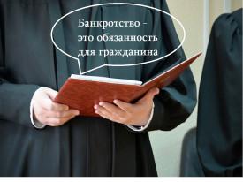 """Новая консультация на тему """"Банкротство - это обязанность для граждан"""""""