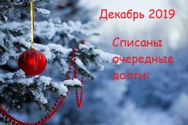 Судебная практика по банкротству физических лиц в Волгоградской области (Декабрь 2019)