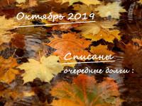 Судебная практика по списанию долгов в Волгограде (октябрь 2019)