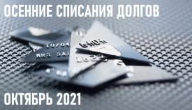 Практика по списанию долгов у граждан в Волгограде. Октябрь 2021