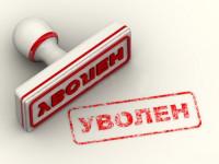 Незаконное увольнение работника: последствия для работодателя