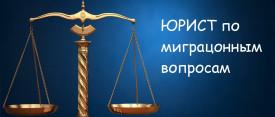 Юрист по миграционным вопросам