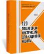 130 Пошаговых инструкций для кадровой работы