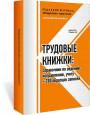 Трудовые книжки: справочник по ведению, исправлению, учету + 200 образцов записей